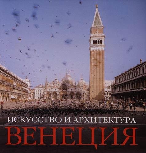 Альбом Венеция Искусство и архитектура