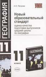 Новый образоват. стандарт по географии 11 кл