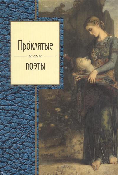 Витковский Е. (сост.) Проклятые поэты