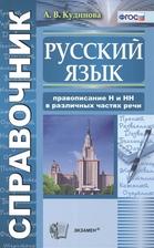 Справочник по русскому языку. Правописание Н и НН в различных частях речи