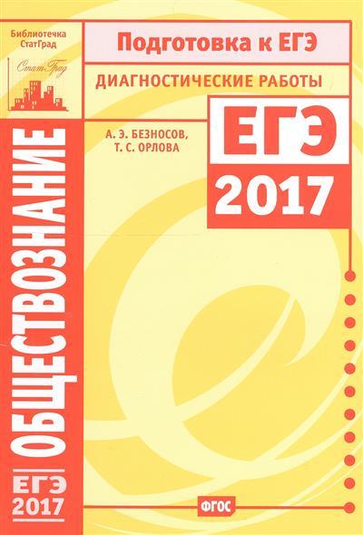 Безносов А., Орлова Т. Обществознание. Подготовка к ЕГЭ в 2017 году. Диагностические работы цена