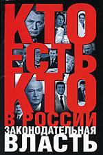 Кто есть кто в России Законодательная власть