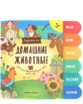 Разумовская Ю. (авт.-сост.) Домашние животные