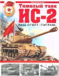 Тяжелый танк ИС 2 Наш ответ Тиграм