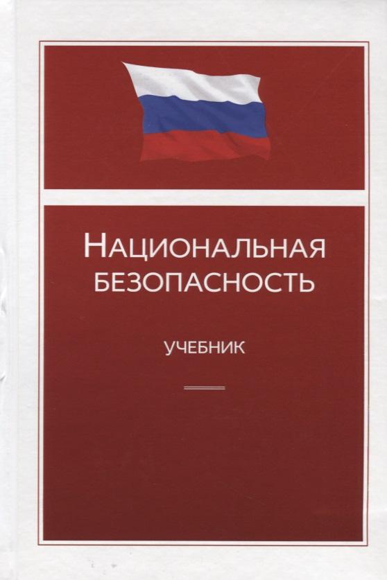 Национальная безопасность. Учебник