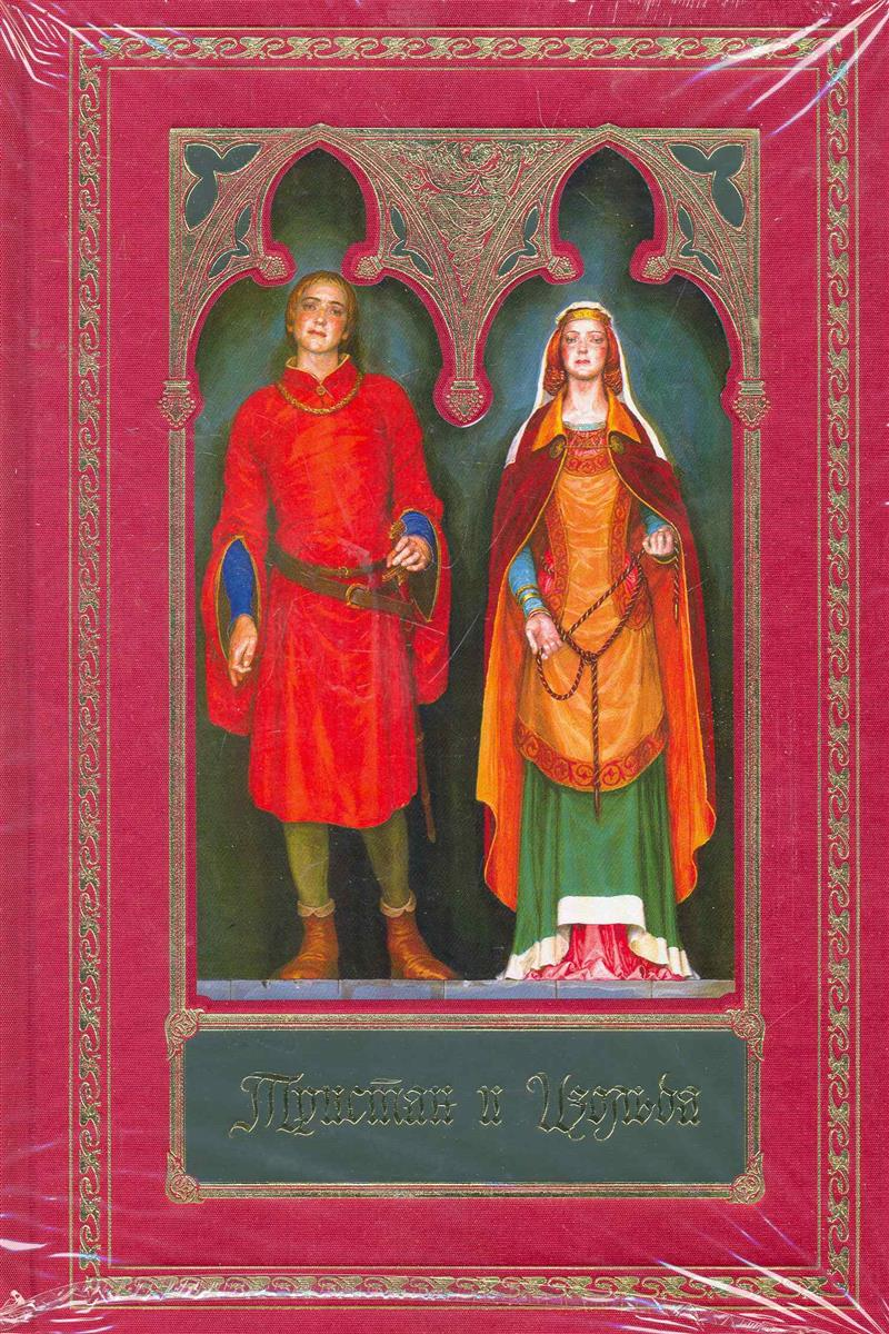 Тристан и Изольда