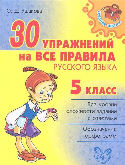 30 упражнений на все правила русского языка. 5 класс