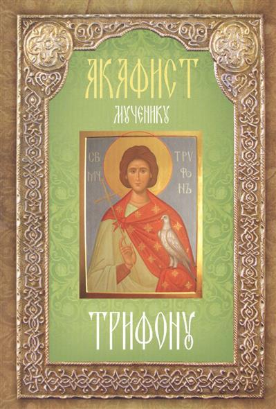Акафист мученику Трифону