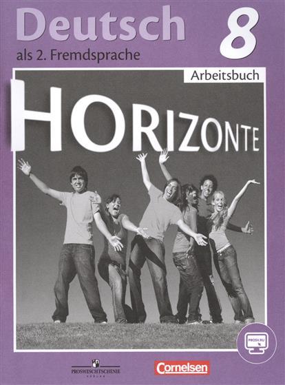 Немецкий язык. Второй иностранный язык. 8  класс. Рабочая тетрадь. Учебное пособие