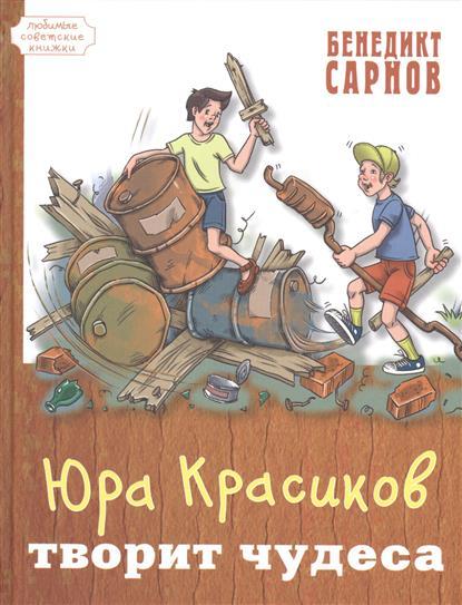 Сарнов Б. Юра Красиков творит чудеса сарнов б сталин и писатели книга вторая