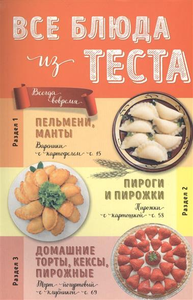 Все блюда из теста