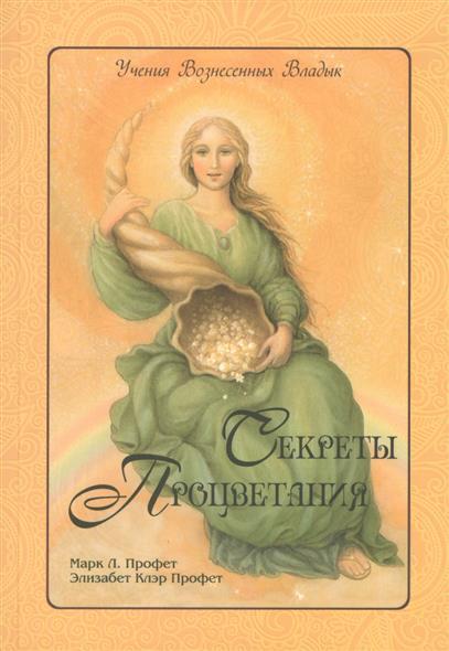 Профет Э., Профет М. Секреты процветания профет э архангел гавриил таинства святого грааля