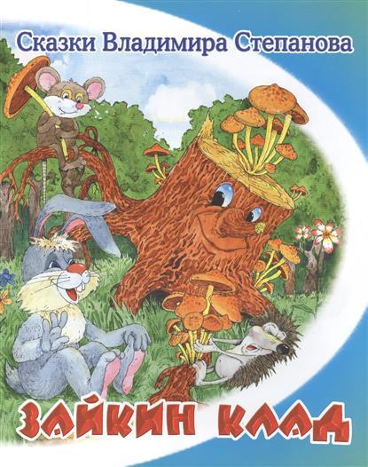 Степанов В. Зайкин клад для самых маленьких зайкин клад