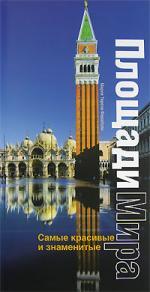 Площади мира: Самые красивые и знаменитые
