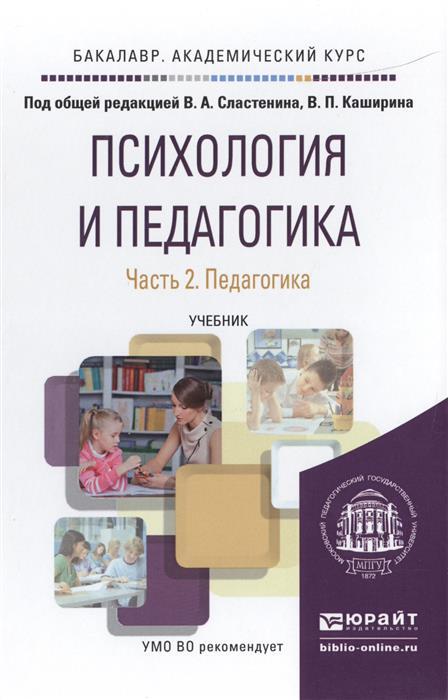 Сластенин В., Каширин В. (ред.) Психология и педагогика. Часть 2. Педагогика. Учебник для академического бакалавриата