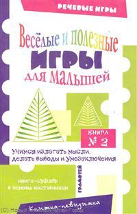Веселые и полезные игры для малышей Кн.2