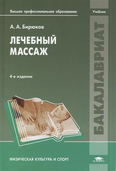 Лечебный массаж. Учебник. 4-е издание, исправленное