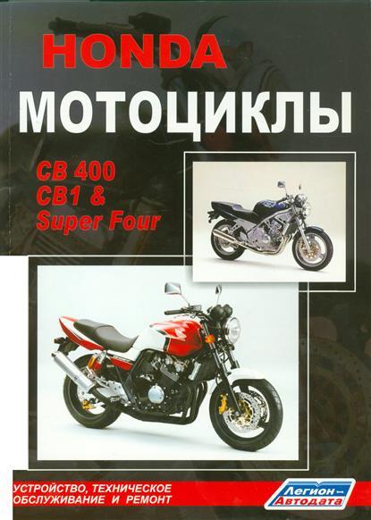 Мотоциклы Honda CB400, CB1 & Super Four. Устройство, техническое обслуживание и ремонт