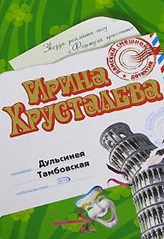 Хрусталева И. Дульсинея Тамбовская