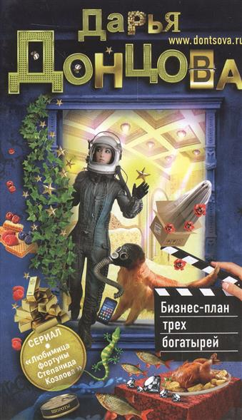 Донцова Д. Бизнес-план трех богатырей тарифный план
