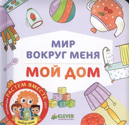 Измайлова Е. (ред.) Мир вокруг меня. Мой дом ISBN: 9785906899880