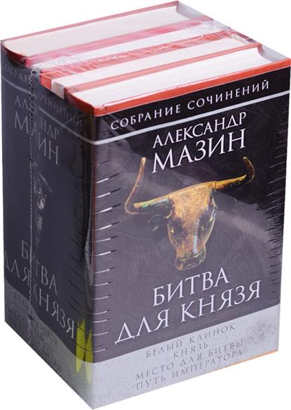 Мазин А. Битва для князя (комплект из 4 книг) мазин а в трон императора