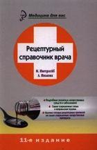 Рецептурный справочник врача. 11-е издание
