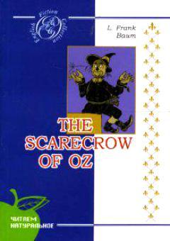Баум Л. The Wonderful Wizard of Oz / Страшила из Страны Оз pilot wizard of oz series e liquid for e cig