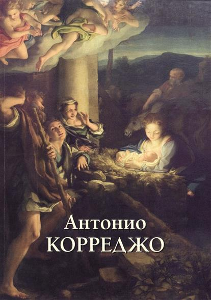 Астахов Ю. Антонио Корреджо антонио корреджо