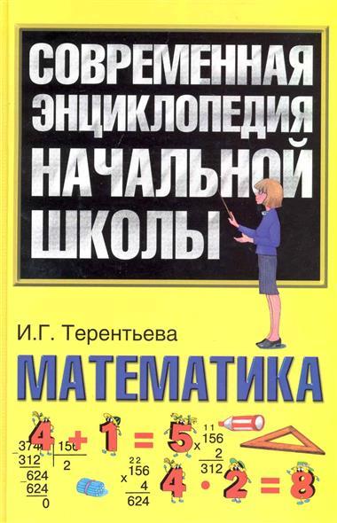 Терентьева И.: Современная энц. нач. школы Математика