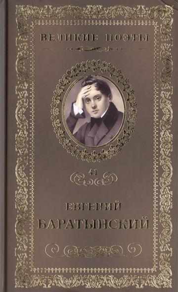 Великие поэты. Том 41. Евгений Баратынский. Мой Элизий