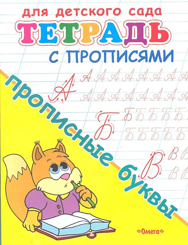 Для детского сада Тетрадь с прописями Прописные буквы