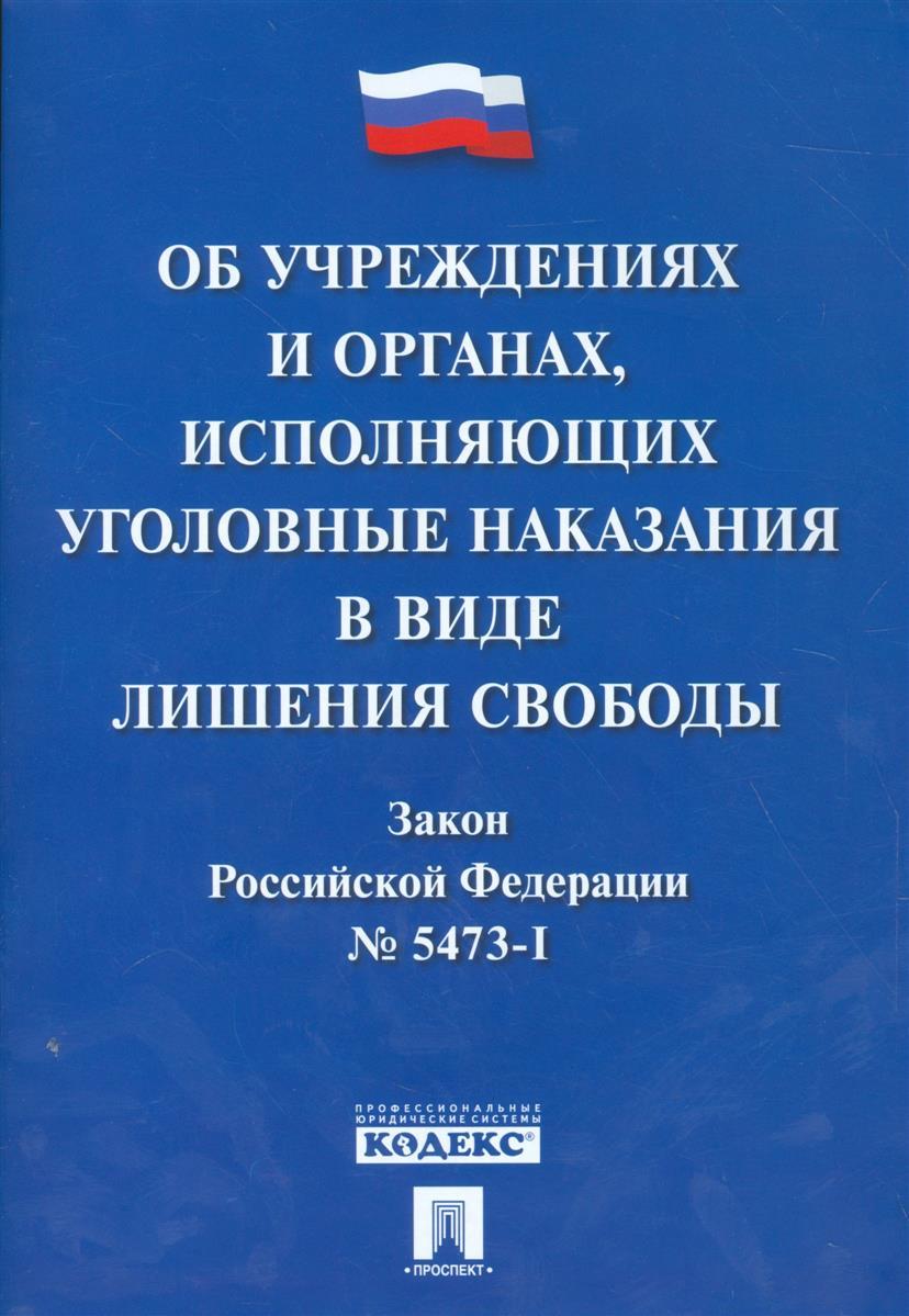 """Закон Российской Федерации №5473-I """"Об учреждениях и органах, исполняющих уголовные наказания в виде лишения свободы"""""""
