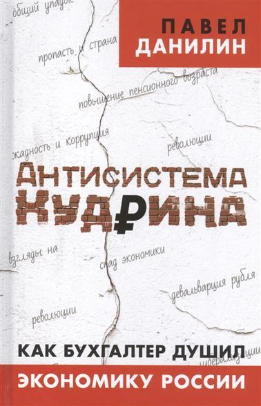 Антисистема Кудрина. Как бухгалтер душит экономику России