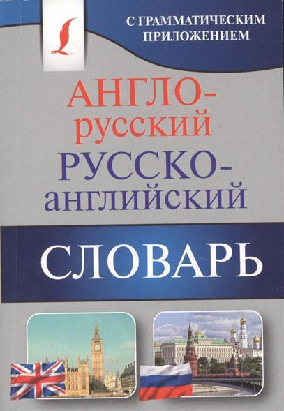 Англо-русский русско-английский словарь с грамматическим приложением