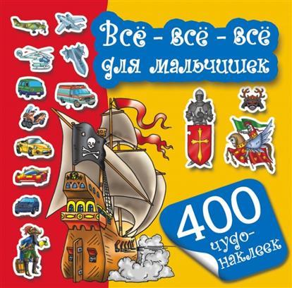Рахманов А., Суходольская Е. (худ.) Все-все-все для мальчишек. 400 чудо-наклеек