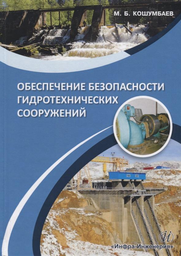 Кошумбаев М. Обеспечение безопасности гидротехнических сооружений. Учебное пособие