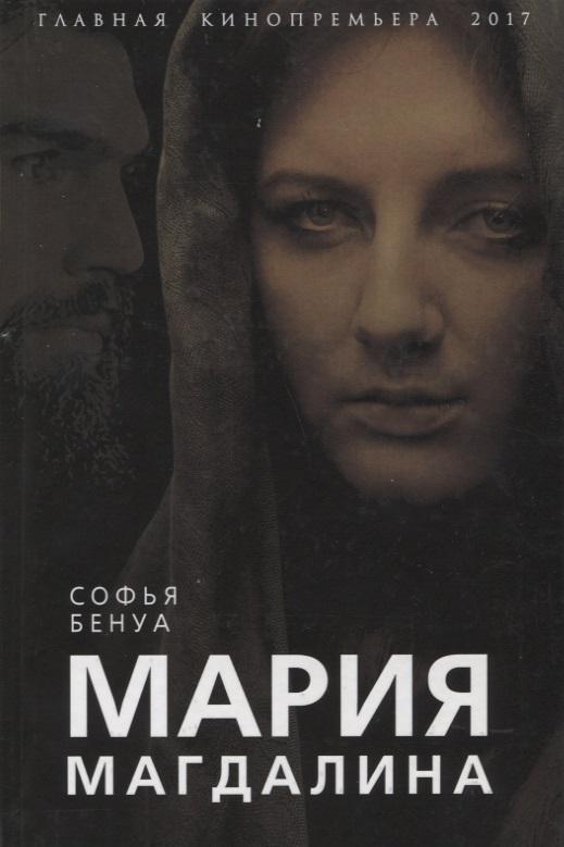 Бенуа С. Мария Магдалина. Тайная супруга Иисуса Христа св равноап мария магдалина