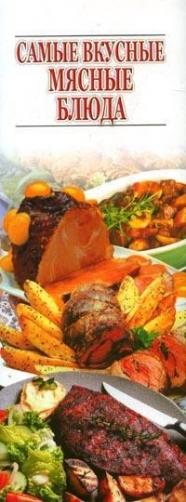 Самые вкусные мясные блюда оношко бего м итальянская кухня самые вкусные блюда
