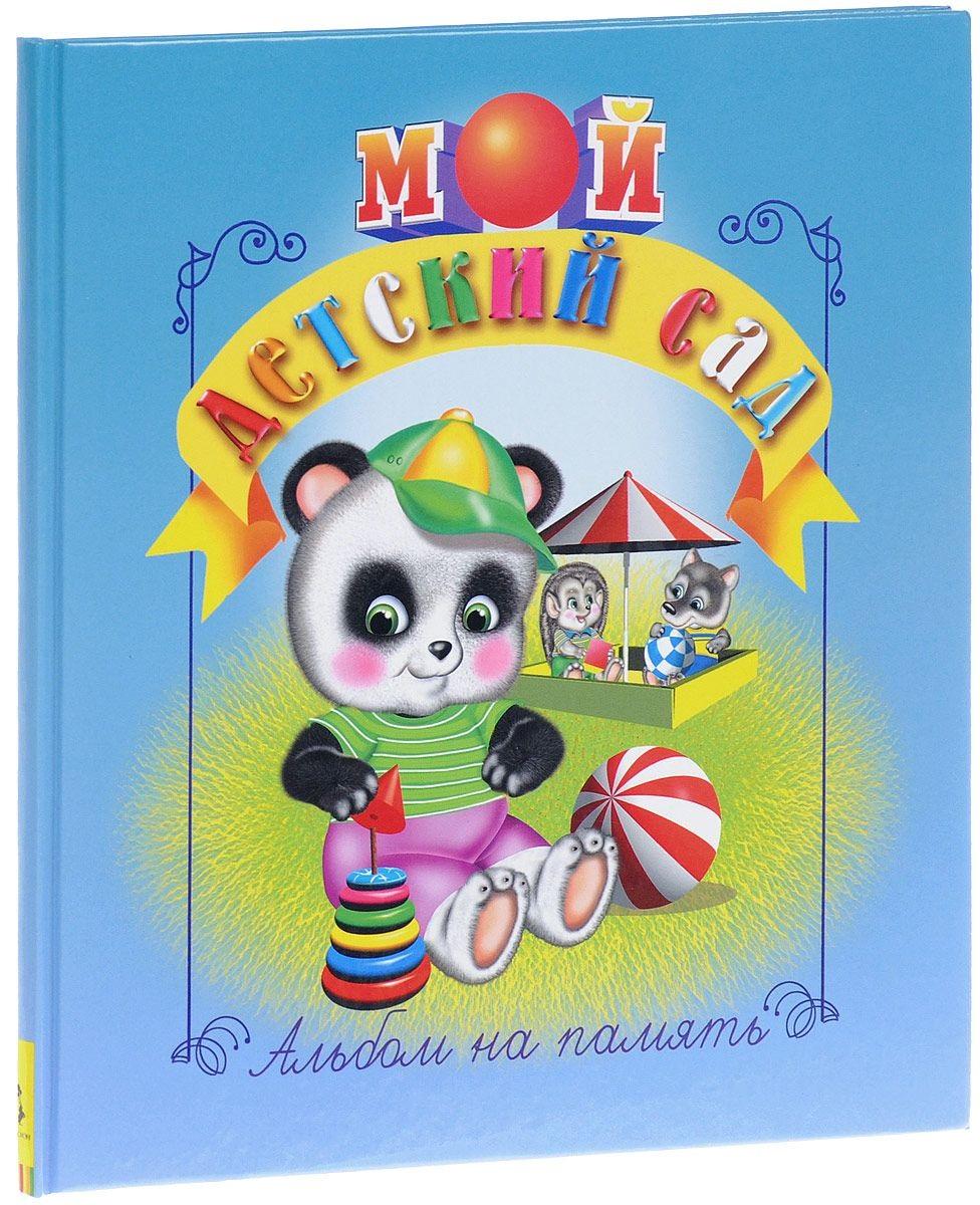 Приходкин И. (илл.) Мой детский сад ISBN: 9785353001256
