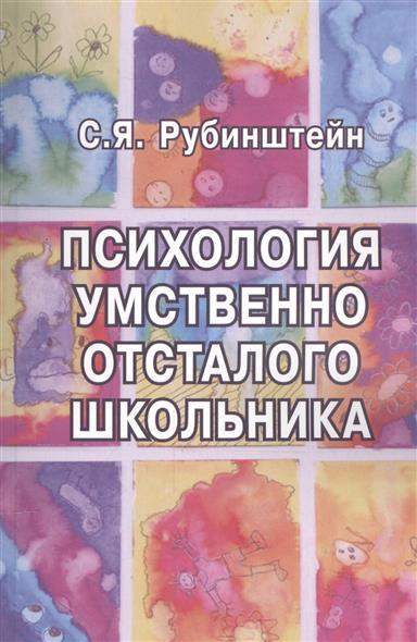 Рубинштейн С. Психология умственно отсталого школьника