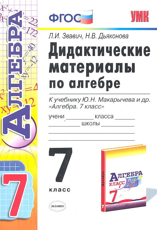 Дидактические материалы по алгебре 7 класс: к учебнику Ю.Н. Макарычева и др.