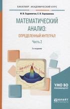 Математический анализ. Определенный интеграл. Часть 2