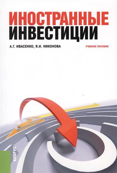 Ивасенко А., Никонова Я. Иностранные инвестиции книгу иностранные инвестиции