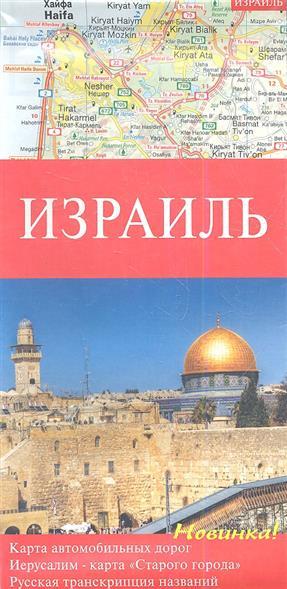 Карта Израиль. Карта автомобильных дорог. Иерусалим - карта Старого города. Русская транскрипция названий (1:250 000)