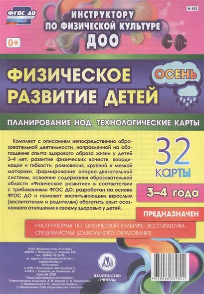 Недомеркова И. Физическое развитие детей. Планирование НОД. Технологические карты. 32 карты. 3-4 года. Осень антивирус нод 32 где в екатеринбурге
