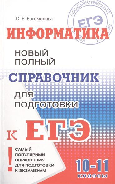 Информатика. Новый полный справочник для подготовки к ЕГЭ. 10-11 классы