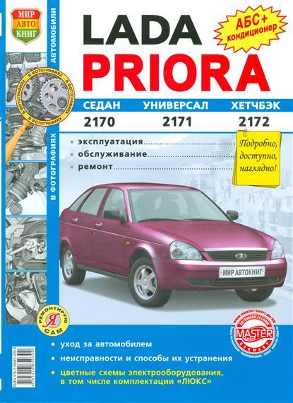 Lada Priora 2170, 2171, 2172 с каталогос деталей. Эксплуатация, обслуживание, ремонт