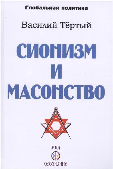 Сионизм и масонство: пятикнижие