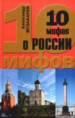 Музафаров А. 10 мифов о России ISBN: 9785699341900